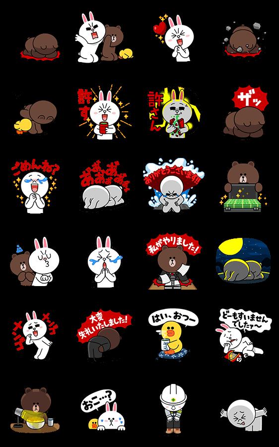 公式スタンプ::謝罪のプロ!LINEキャラクターズ