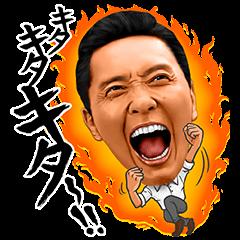 隠し無料スタンプ::アンメルツ「キタキタキタ―!」松重豊