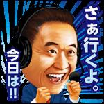 限定無料スタンプ::松木安太郎のキリンカップ熱叫応援スタンプ