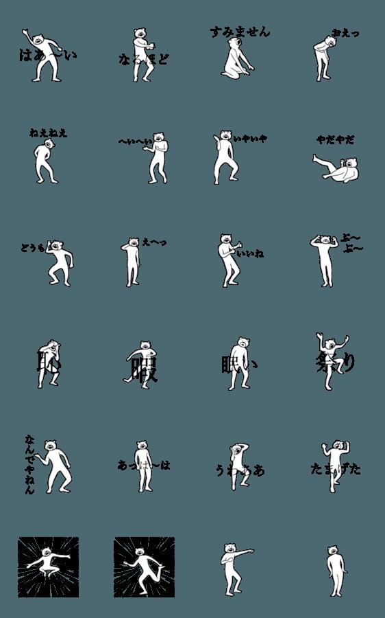 人気スタンプ特集::けたたましく動くクマ2