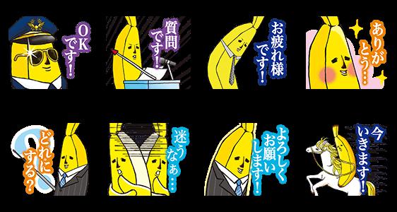 限定無料スタンプ::LINEアンケート×エリートバナナ バナ夫