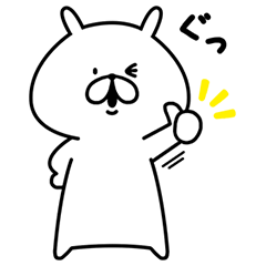 限定無料スタンプ::ゆるうさぎ x 便利アカウント
