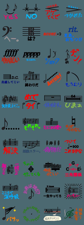 人気スタンプ特集::音楽記号スタンプ