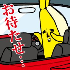 人気スタンプ特集::バナ夫 動くエリートバナナ編