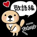 人気スタンプ特集::突撃!ラッコさん 敬語編