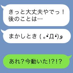 人気スタンプ特集::関西弁!ちょこっと動く顔文字くん