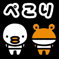 隠し無料スタンプ::はじめまして!TORIとKAERUです!
