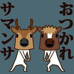 人気スタンプ特集::ちび馬と鹿