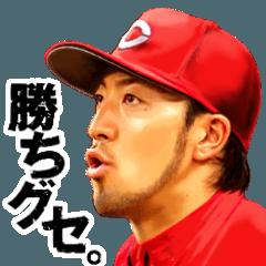 人気スタンプ特集::CARP 菊池 涼介×勝ちグセ。 Vol.2