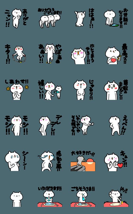 人気スタンプ特集::【感動!】吾輩は猫です。7