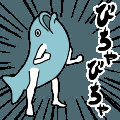 人気スタンプ特集::びちゃびちゃ動く魚人