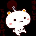 人気スタンプ特集::しろくまねこ【だじゃれセット】