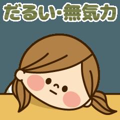 人気スタンプ特集::かわいい主婦の1日【だるい・無気力編】