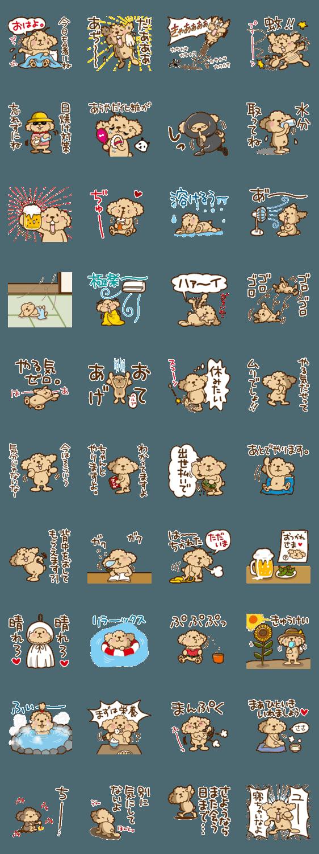 人気スタンプ特集::トイプーのぷう太郎 夏のだらだら編
