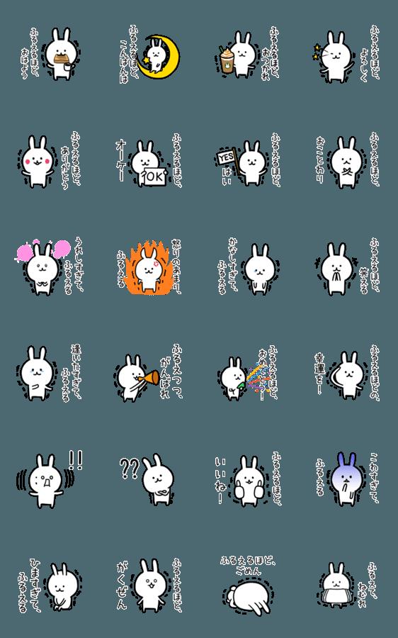 人気スタンプ特集::~すぎて、ふるえるウサギ