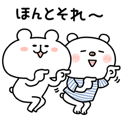 限定無料スタンプ::ゆるくま × ニトリのシロクマ