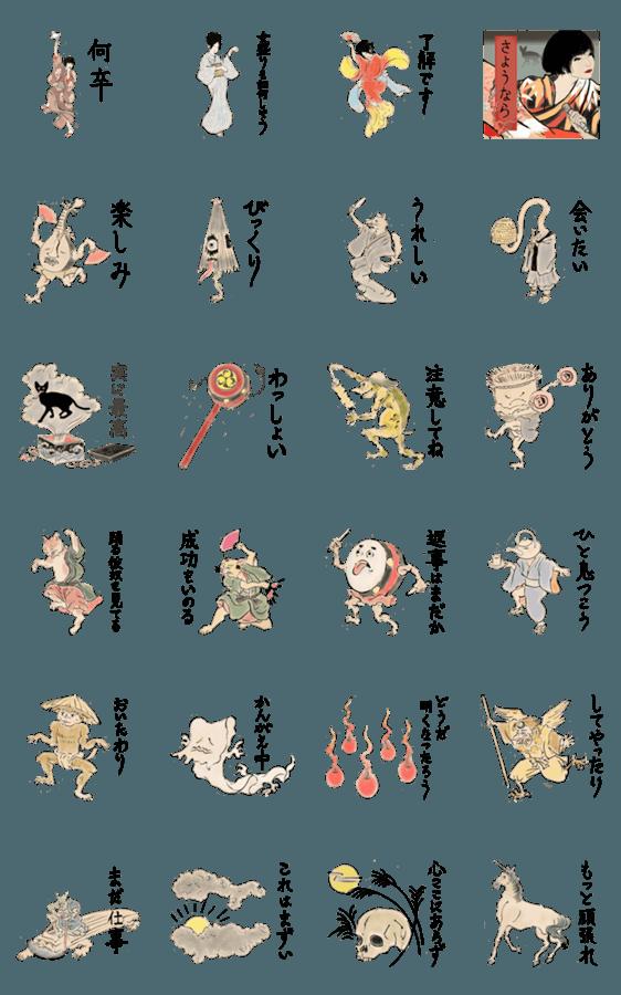 人気スタンプ特集::椎名林檎 『百鬼夜行2015』記念スタンプ