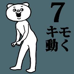 人気スタンプ特集::キモ激しく動く★ベタックマ7