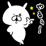 限定無料スタンプ::ゆるうさぎ × SMART PARTY