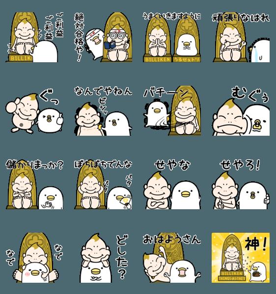 人気スタンプ特集::うるせぇトリ×ビリケンさん★幸運スタンプ