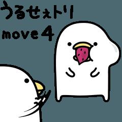 人気スタンプ特集::うるせぇトリ★動くの4個目