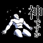 限定無料スタンプ::なぜかかわいい筋肉×敬語