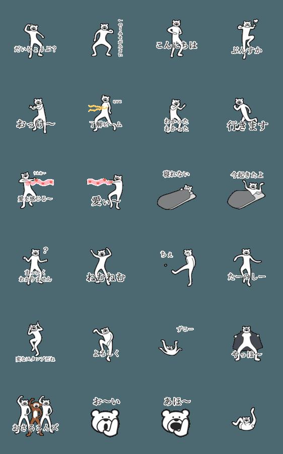 人気スタンプ特集::けたたましく動くクマ6