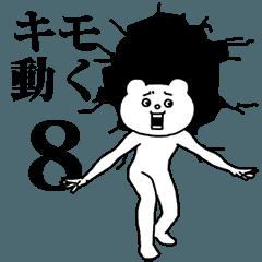 人気スタンプ特集::キモ激しく動く★ベタックマ8 (正月あり)