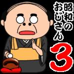 人気スタンプ特集::昭和のおじさん3