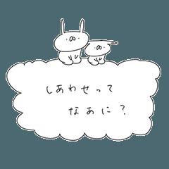 人気スタンプ特集::うさぎ帝国 〜おうよう〜