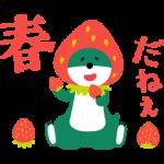隠し無料スタンプ::三井住友銀行 ミドすけ