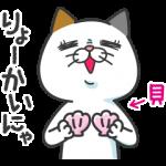 隠し無料スタンプ::タマ川ヨシ子(猫)会員限定!ver.