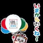 人気スタンプ特集::京急創立120周年「けいきゅん」スタンプ
