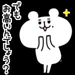 限定無料スタンプ::ゆるくま×LINEショッピング