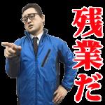 人気スタンプ特集::ガリットチュウ福島10年使える哀愁スタンプ