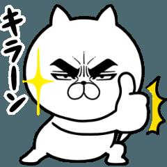 人気スタンプ特集::目ヂカラ☆にゃんこ13【敬語】