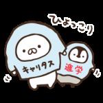 限定無料スタンプ::ねこぺん日和×キャリタス進学