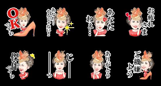 隠し無料スタンプ::デヴィ夫人×ロコンド