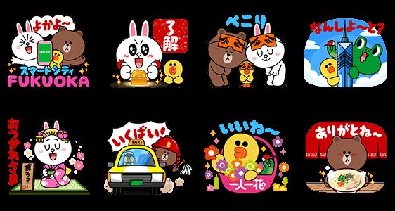 隠し無料スタンプ::福岡市〜スマートシティ〜 × LINE