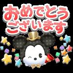 隠し無料スタンプ::LINE:ディズニー ツムツム5周年記念