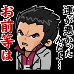 隠し無料スタンプ::LINE レンジャー×龍が如くコラボ