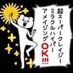 限定無料スタンプ::キモ激しく使いやすい★ベタックマ
