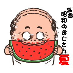 人気スタンプ特集::【高速】昭和のおじさん【夏】