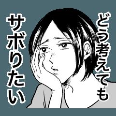 人気スタンプ特集::サボり先輩〜サボりたい人のスタンプ〜