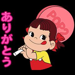 隠し無料スタンプ::POP2 & ペコちゃん