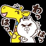 限定無料スタンプ::ナナコ×目ヂカラ☆にゃんこ