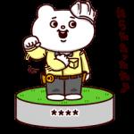 限定無料スタンプ::ベタックマ×長谷工グループ