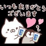 隠し無料スタンプ::森永アイスボックス×ねこぺん日和
