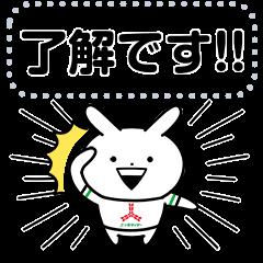 限定無料スタンプ::「三ツ矢サイダー」×うさぎゅーん!
