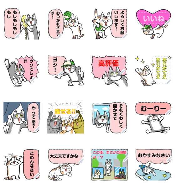 限定無料スタンプ::LINEバイト×仕事猫